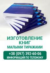 Изготовление книг малыми тиражами