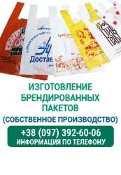 Изготовление брендированных пакетов