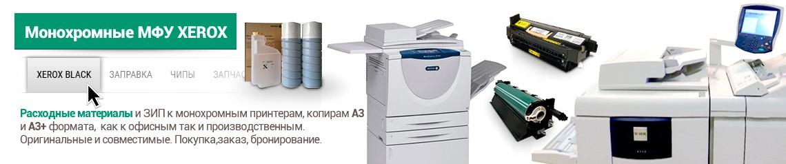 Монохромные МФУ Xerox