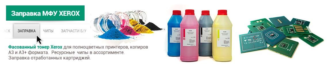 Заправка МФУ Xerox
