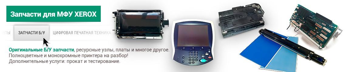 Запчасти для МФУ Xerox