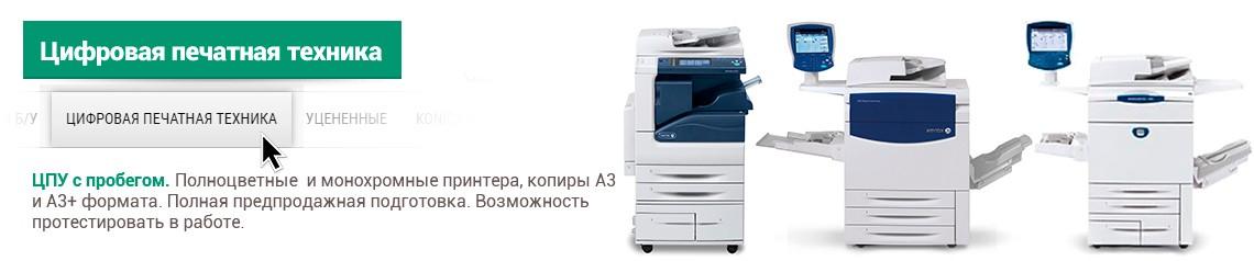 Цифровая печатная техника