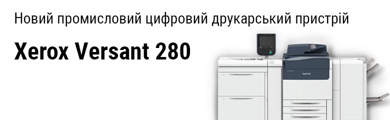 Новий промисловий цифровий друкарський пристрій Xerox Versant 280